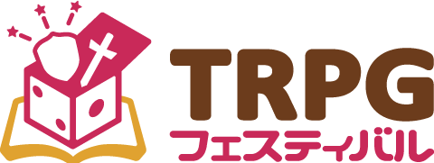 TRPGフェスティバル